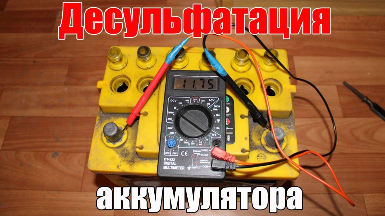 Десульфатор аккумулятора своими руками 99