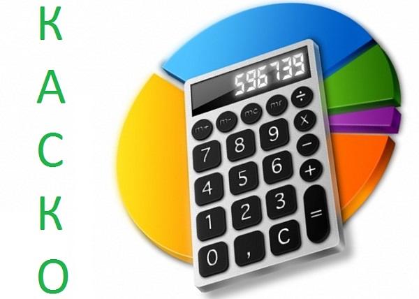 Калькулятор КАСКО - стоимость полиса