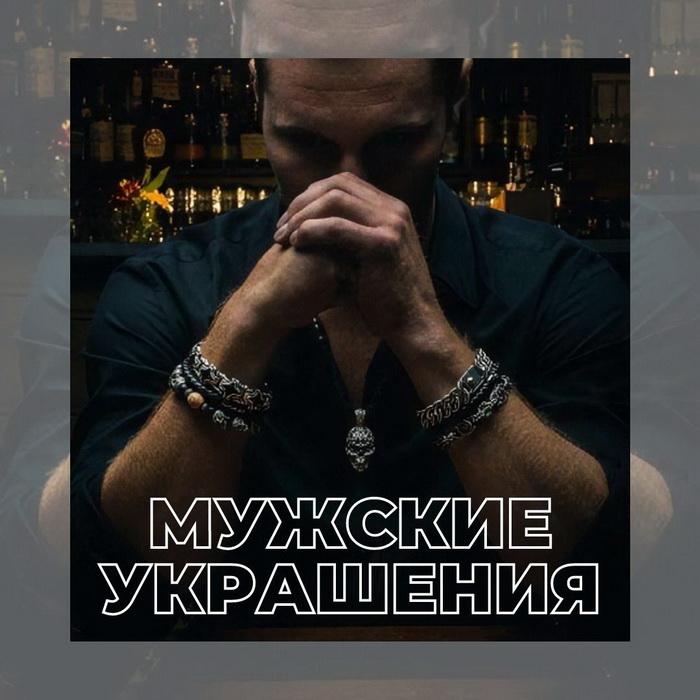 Магазин мужских украшений в Беларуси